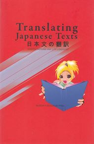 Translating Japanes texts (Bog)